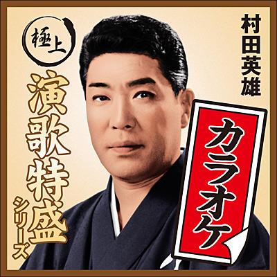 """""""極上演歌特盛""""カラオケ・シリーズ 村田英雄"""
