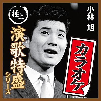 """""""極上演歌特盛""""カラオケ・シリーズ 小林旭"""