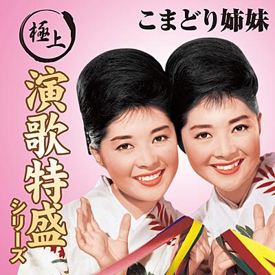 """""""極上演歌特盛""""シリーズ こまどり姉妹"""