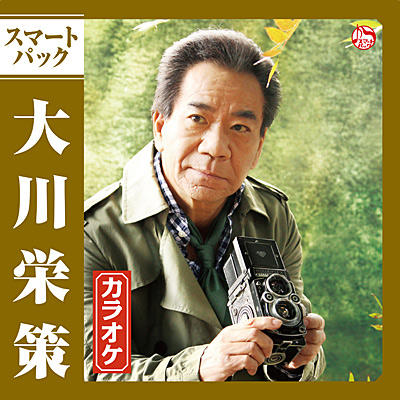 大川栄策 カラオケ スマートパック