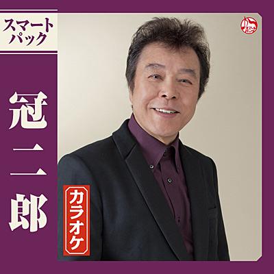 冠二郎 カラオケ スマートパック