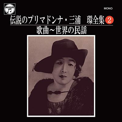 伝説のプリマドンナ・三浦環全集(2) 歌曲〜世界の民謡