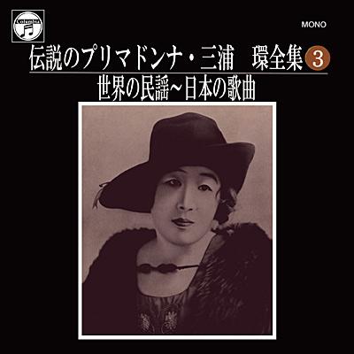 伝説のプリマドンナ・三浦環全集(3) 世界の民謡〜日本の歌曲