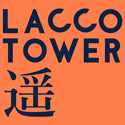 遥(TVサイズ)/LACCO TOWER(ラッコタワー)
