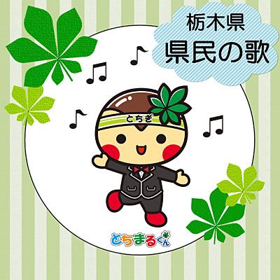 栃木県 県民の歌