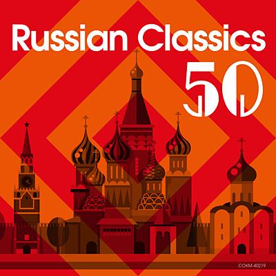 クラシック極上特盛〜ロシア音楽名曲ベスト50