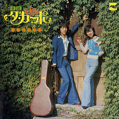 日誌=ダ・カーポアルバム Vol.2
