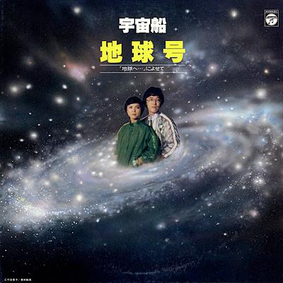 宇宙船 地球号 〜「地球(テラ)へ…」によせて〜