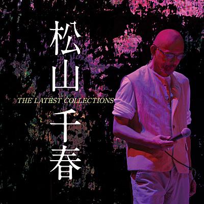 松山千春 ベストコレクション 〜THE LATEST COLLECTIONS〜