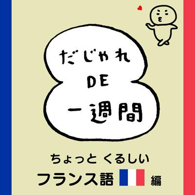だじゃれ DE 一週間 ちょっとくるしいフランス語編