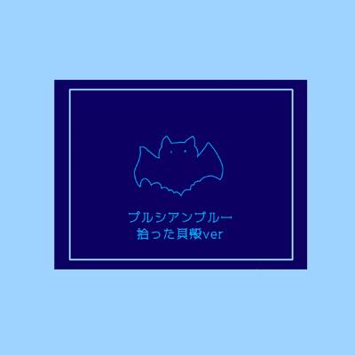 プルシアンブルー (拾った貝殻 ver.)