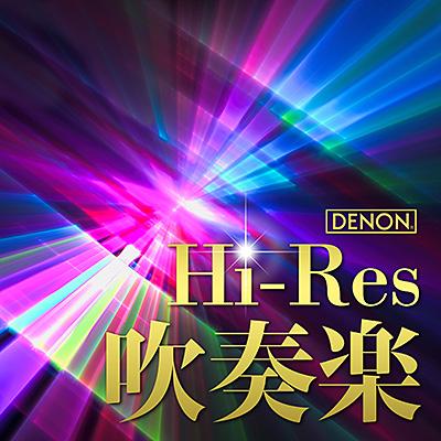 DENONハイレゾ・吹奏楽(96kHz/24bit)