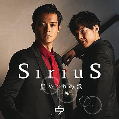 星めぐりの歌/SiriuS(シリウス)