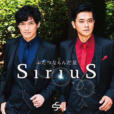 ふたつならんだ星/SiriuS(シリウス)