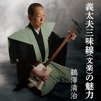 義太夫三味線(文楽)の魅力/鶴澤清治
