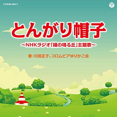 とんがり帽子/川田正子