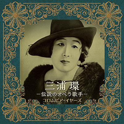 三浦環 −伝説のオペラ歌手 コロムビア・イヤーズ−/三浦環