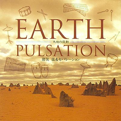 Earth Pulsation<大地の鼓動>