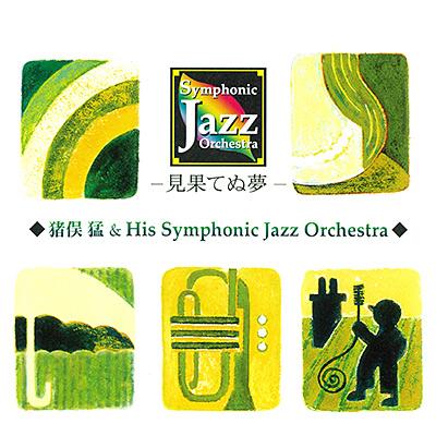 Symphonic Jazz Orchestra 〜見果てぬ夢