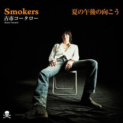 SMOKERS/夏の午後の向こう