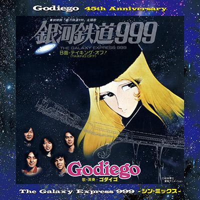 銀河鉄道999~シン・ミックス~CDジャケット写真