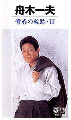 舟木一夫・青春の軌跡 III