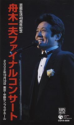 芸能生活40周年記念 舟木一夫ファイナルコンサート2002