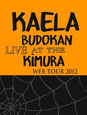 KAELA WEB TOUR2012@武道館【完全生産限定盤】