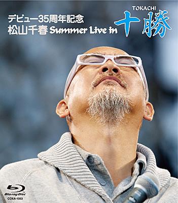 デビュー35周年記念 松山千春 Summer Live in 十勝