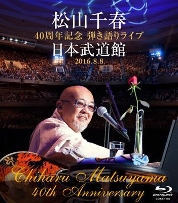 松山千春40周年記念弾き語りライブ 日本武道館 2016.8.8
