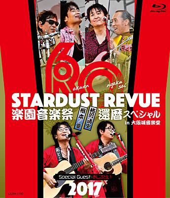 STARDUST REVUE 楽園音楽祭 2017 還暦スペシャル in 大阪城音楽堂