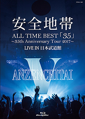 ALL TIME BEST「35」〜35th Anniversary Tour 2017〜LIVE IN 日本武道館