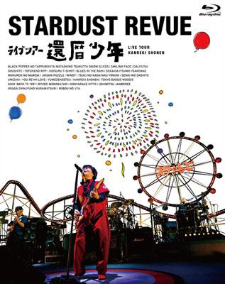 スターダスト☆レビュー ライブツアー『還暦少年』