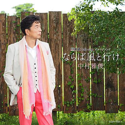 ならば風と行け【CD+DVD】