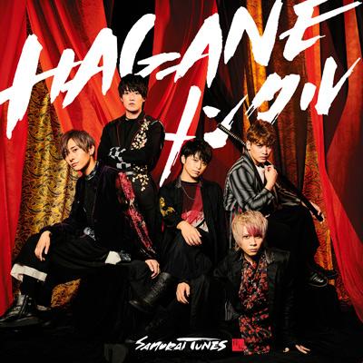 HAGANEメンタル【初回限定盤】/SAMURAI TUNES〜サムライチューンズ〜