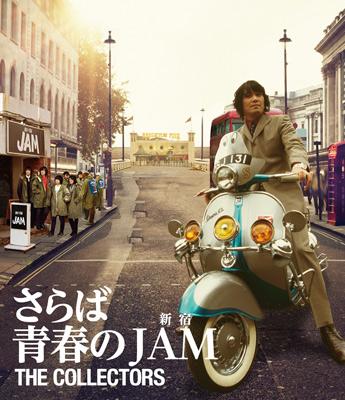 THE COLLECTORS〜さらば青春の新宿JAM〜