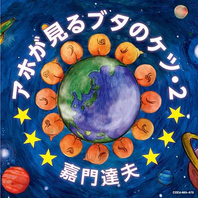 アホが見るブタのケツ・2【通常盤】