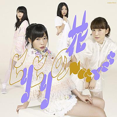 ヒリヒリの花【通常盤Type-B】
