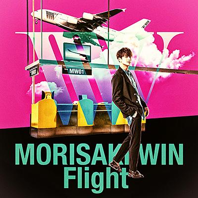 Flight【初回盤】/MORISAKI WIN(森崎ウィン)