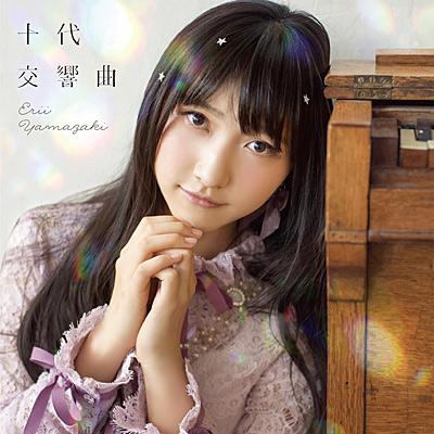 十代交響曲【初回限定盤】/山崎エリイ
