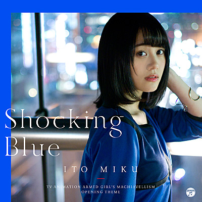 Shocking Blue【DVD付き限定盤】
