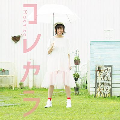 コレカラ【DVD付き限定盤】