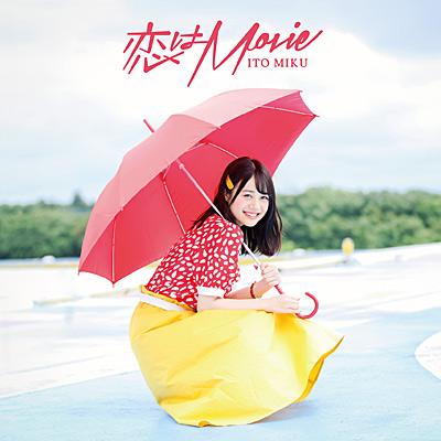 恋はMovie【DVD付き限定盤A】