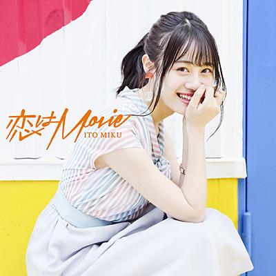 恋はMovie【DVD付き限定盤B】/伊藤美来