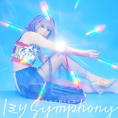 1ミリ Symphony【DVD付き限定盤】