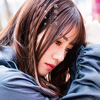 孤高の光 Lonely dark【DVD付き限定盤】