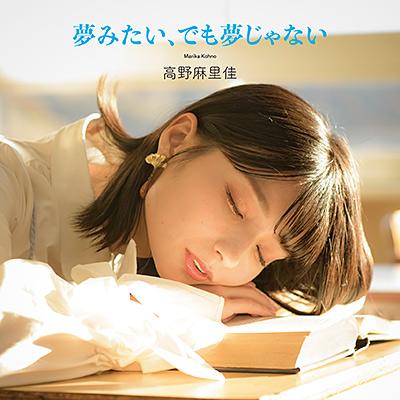 夢みたい、でも夢じゃない【初回限定盤】/高野麻里佳