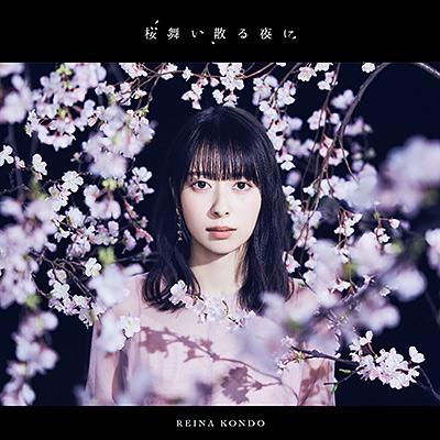 桜舞い散る夜に【初回限定盤】/近藤玲奈