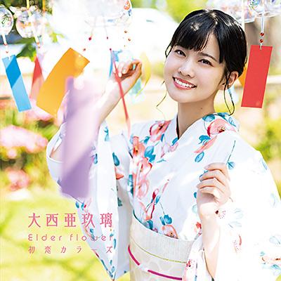 Elder flower/初恋カラーズ【初回限定盤B】