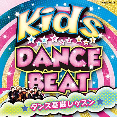 キッズ・ダンス・ビート 〜ダンス基礎レッスン〜
